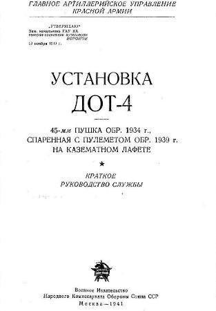 DOT-4.jpg