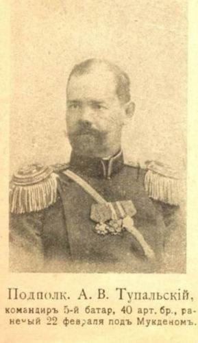 Тупальский_Андрей_Владиславович Tupalski Andrzej.jpg