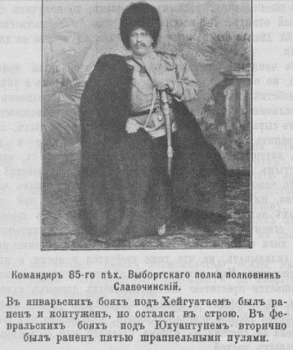 Славочинский,_Разведчик_№769_1905г.jpg